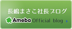 長嶋まさこ社長ブログ